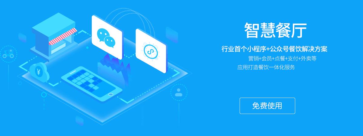 微牛智能_免费的微信公众号第三方服务平台智慧餐饮