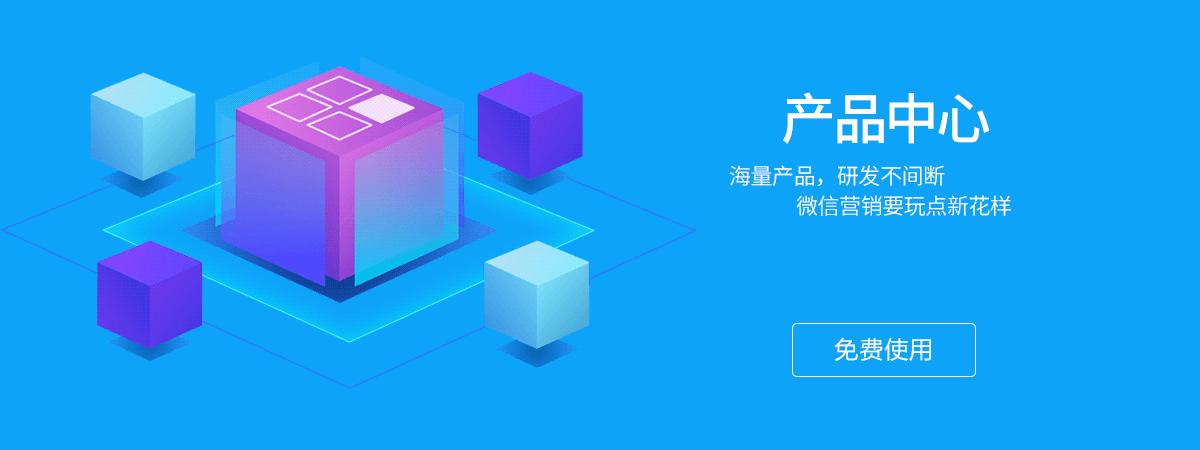 微牛智能_免费微信营销服务商产品中心
