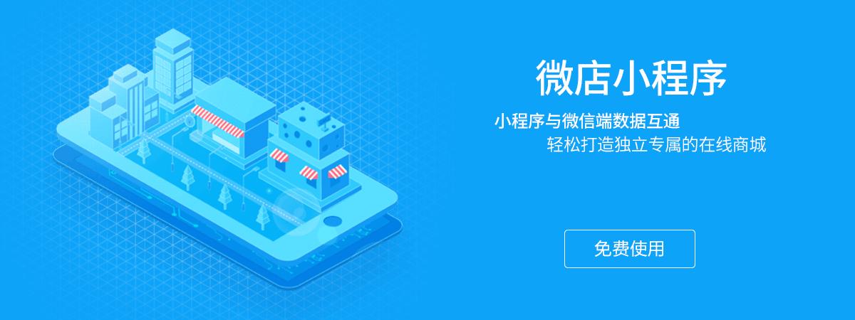 微牛智能_免费的微信小程序第三方服务平台