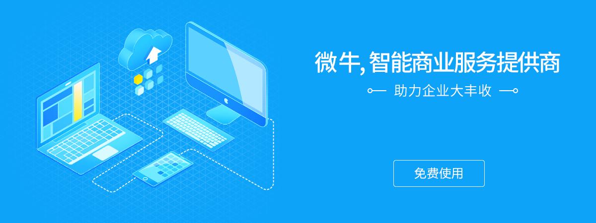 微牛智能_免费的微信公众号第三方服务平台